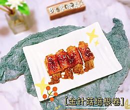 #全电厨王料理挑战赛热力开战!#金针菇培根卷的做法