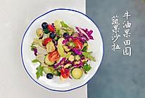 牛油果田园蔬果沙拉—10分钟快手系列的做法