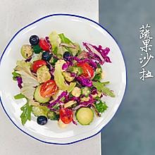 牛油果田园蔬果沙拉—10分钟快手系列
