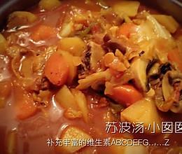 苏波汤(罗宋汤/俄罗斯红汤)的做法