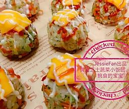 用创意喝彩黄油百年:专治挑食的宝宝,黄油芝士蔬菜小饭团的做法