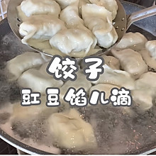 #巨下饭的家常菜#豇豆水饺