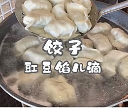 #巨下饭的家常菜#豇豆水饺的做法
