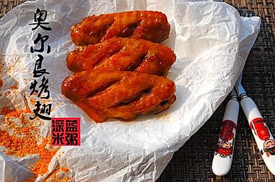 自制奥尔良烤翅——简单又美味