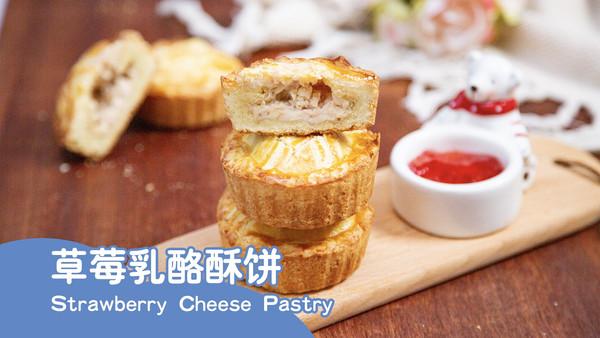 草莓乳酪酥饼,浓郁奶香遇上酸甜草莓#晒出你的团圆大餐#的做法