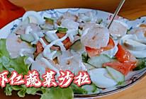 丘比虾仁蔬菜沙拉#丘比三明治#的做法