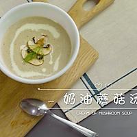 奶油蘑菇汤的做法图解5