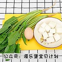 宝宝辅食:菠菜豆腐羹 7M+的做法图解1
