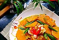 素食之— —蒜瓣南瓜的做法