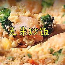 无米炒饭(低卡有营养减脂餐)