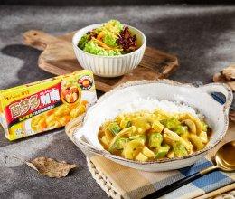 秋葵菌菇豆腐咖喱饭的做法