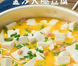 金沙火腿豆腐的做法