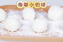 椰蓉小奶球的做法