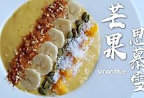 #我们约饭吧#10分钟搞定芒果思慕雪碗,低脂低卡还营养的做法