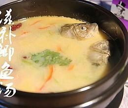 #挑战黄磊同款美味#滋补鲫鱼汤的做法