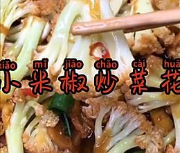 小米椒炒菜花的做法