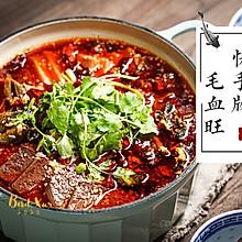 懒人的福音:快手版毛血旺#美食视频挑战赛#