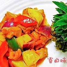 #餐桌上的春日限定#酸甜开胃的时令菜:菠萝鸡
