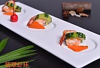 《高阶菜谱》翡翠虾环的做法