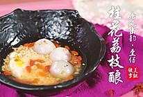 桂花荔枝酿的做法