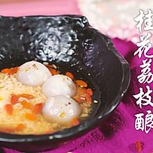桂花荔枝酿