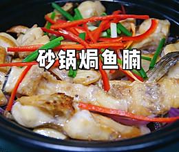 #一勺葱伴侣,成就招牌美味#砂锅焗鱼腩的做法