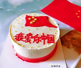 我爱你中国,祝福我们的祖国繁荣昌盛盛世辉煌!的做法