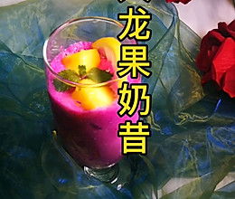 #美食视频挑战赛# 颜值爆棚的火龙果奶昔的做法