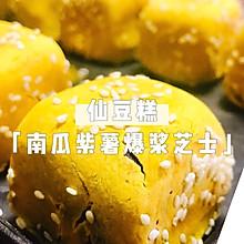 无需烤箱减肥可吃的甜品:南瓜紫薯爆浆芝士仙豆糕~香甜软糯~