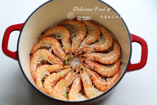 盐焗虾#厨房致欲系#的做法