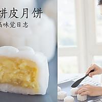 月饼届新贵水果之王榴莲冰皮月饼
