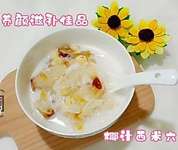 夏日养颜美食甜品:银耳莲子羹与椰汁西米露的完美结合!的做法