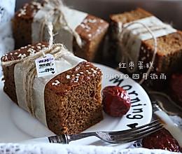 冬季养生必备红枣蛋糕的做法