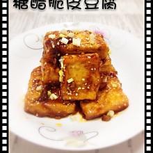 糖醋肉末脆皮豆腐