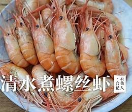 清水煮螺丝虾的做法