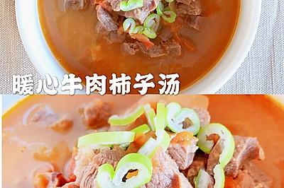 暖心牛肉柿子汤