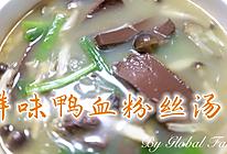 #我要上首焦#鲜味鸭血粉丝汤的做法