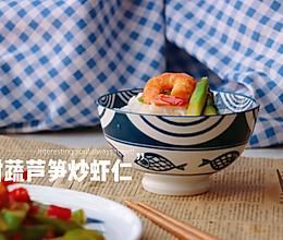 #精品菜谱挑战赛#时蔬小炒芦笋炒虾仁的做法