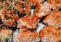 煎莲藕肉饼/煎韭菜肉饼的做法