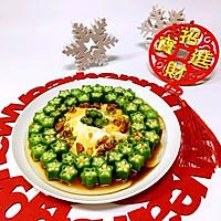 油淋秋葵嫩豆腐