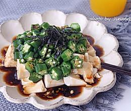 秋葵拌豆腐——快手家常菜的做法