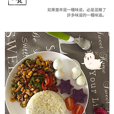 鸡胸芋儿饭套餐(儿童食谱)