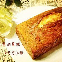 零失败~蔓越莓黄油蛋糕