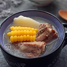 玉米淮山排骨汤
