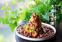 火山土豆泥#餐桌上的春日限定#的做法