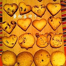蔓越莓饼干(卡通造型版)