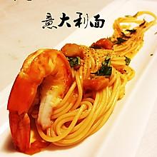 川味鲜虾意大利面