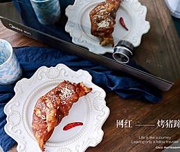 网红烤猪蹄的做法