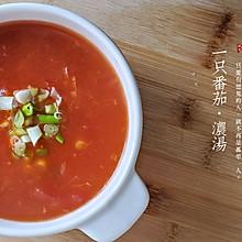 #换着花样吃早餐#懒人汤之一只番茄浓汤