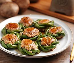 豆角这样做,好看又好吃——花瓣豆角酿肉【孔老师教做菜】的做法